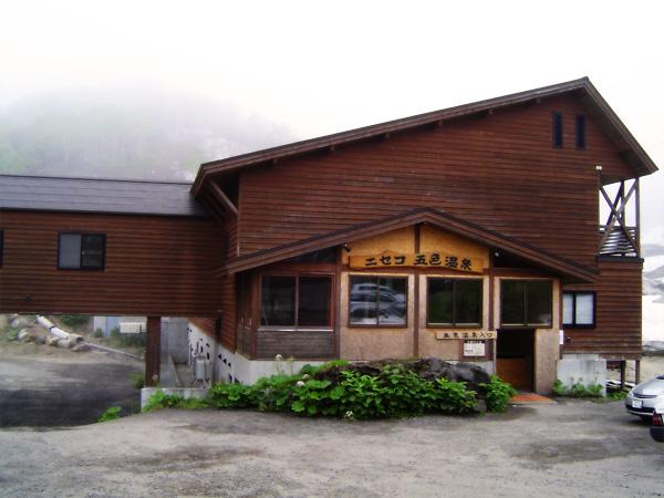 ニセコ五色温泉旅館 | 秘湯のにごり湯の宿 - 温泉新選組