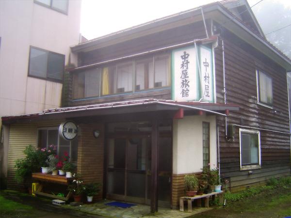 湯治宿らしく素朴さが伝わってくる 素朴な湯治色が色濃く漂う 中村屋旅館は関温泉にある温泉宿。素朴